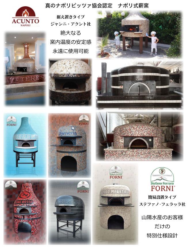 真のナポリピッツア協会認定 ナポリ式薪窯